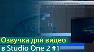 Создание озвучки для видео в Presonus Studio One 2 [Yorshoff Mix](Заходите на мой сервис http://vk.com/yorshoffmix или на сайт http://MusicManuals.ru Оставляйте комментарии, участвуйте в обсужден..., 2014-05-16T08:49:40.000Z)