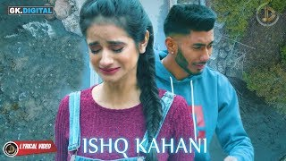 ISHQ KAHANI - GURI SARHALI (Lyrical Video) Latest Sad Songs 2018 | JUKE DOCK