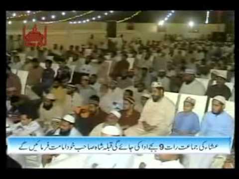 Farooq e Azam Conference Syed Shah Abdul Haq Part 1