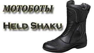 Мотоэкипировка [мотоботы Held shaku](Краткий обзор мотообуви фирмы Held, модель Shaku., 2014-03-16T11:21:30.000Z)