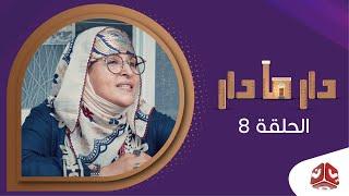 دار مادار | الحلقة 8 - الجدة زعفران | محمد قحطان  خالد الجبري  اماني الذماري  رغد المالكي مبروك متاش