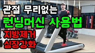 [런닝머신 사용법] 국가대표출신 체육학박사 헤이맨이 알…
