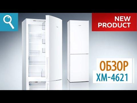видео: Холодильник atlant ХМ-4621. Обзор новой модели!