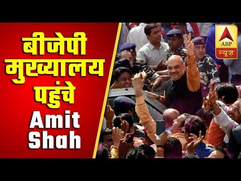 Election Results 2019: BJP Chief Amit Shah Reaches Party Headquarters | ABP News