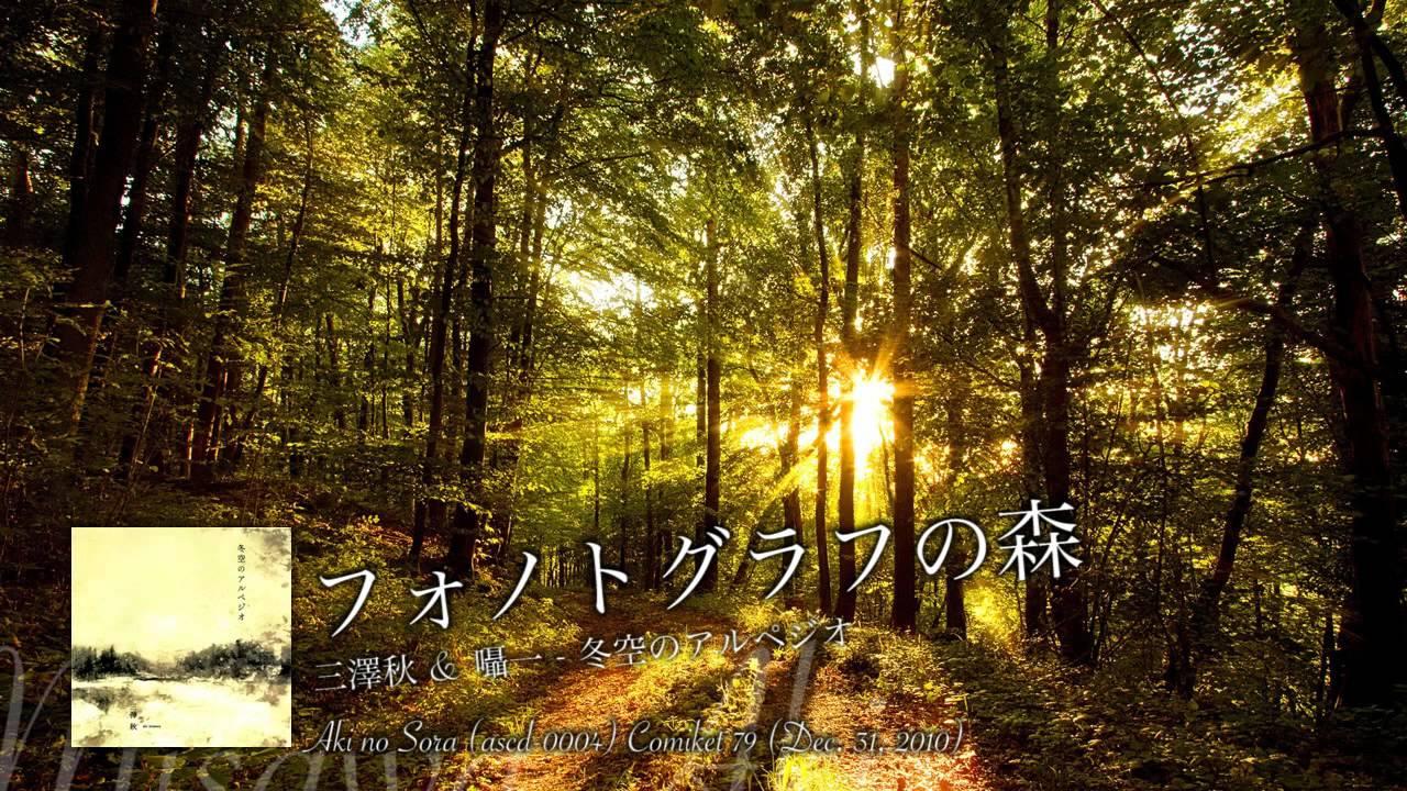 三澤秋 フォノトグラフの森 歌詞...