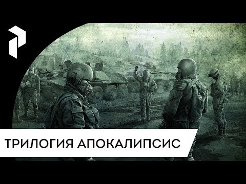🔴   S.T.A.L.K.E.R.: ТРИЛОГИЯ АПОКАЛИПСИС REDUX {2}
