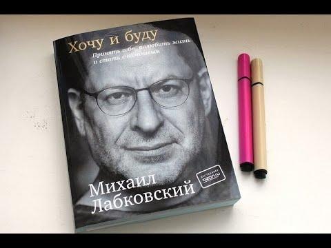 #МихаилЛабковский Хочу и буду: Принять себя, полюбить жизнь и стать счастливым. Чтение 5