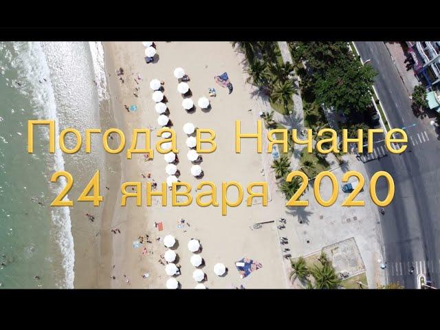 Погода в Нячанге сегодня, 24 января 2020 года + ОТЕЛИ + ОТВЕТЫ на вопросы!