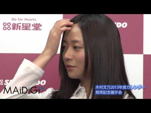 女優の木村文乃さんが10月21日、自身初となるカレンダーの発売イベントに登場。カレンダーについて「穏やかに楽しく撮影できた。『和』のテー...