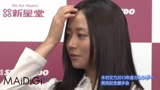 女優の木村文乃さんが10月21日、自身初となるカレンダーの発売イベント...