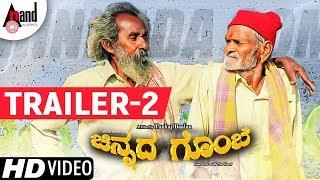 Century Gowda | Gaddappa | Chinnada Gombe | New Kannada HD Trailer 02 | Keerthi Krishna | 2017