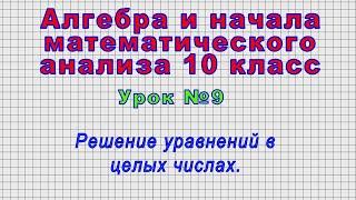Алгебра 10 класс (Урок№9 - Решение уравнений в целых числах.)