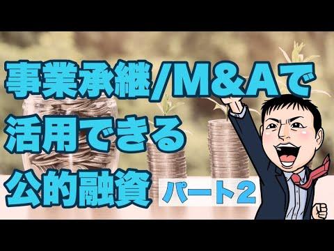 事業承継・M&Aで使える日本政策金融公庫の融資とは?
