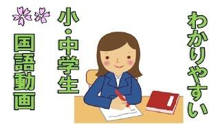 その他の単元の確認はこちらhttp://manafun.co.jp/lesson.html 授業プリ...