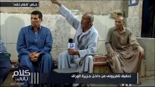 كلام تانى| رواية اهالى جزيرة الوراق لما حدث اثناء المواجهات بينهم وبين الشرطة