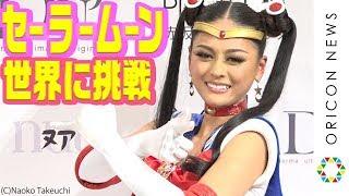 ミス・ユニバース日本代表・加藤遊海、セーラームーンで世界に挑む 『第67回 ミス・ユニバース2018 世界大会壮行会』 ミスユニバース2019 検索動画 28