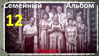 Семейный Альбом 12 серия .Анонс