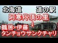 【On board drive】北海道 道の駅 阿寒丹頂の里~鶴居・伊藤タンチョウサンクチャリ