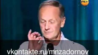 """Михаил Задорнов """"Тёща, линолеум и жареные гвозди"""""""