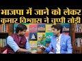 टीवी शो 'KV सम्मेलन' के लॉन्च से पहले Kumar Vishwas, AAP, Kejriwal, Modi, पॉलिटिक्स पर खुलकर बोले