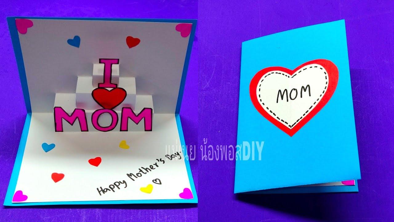 Diy Pop Up Card Mother Sday Card ทำการ ดป อปอ พว นแม แม เนย น องพอสdiy Youtube ไก