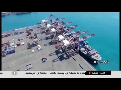 Iran Rajaee port report, Bandar Abbas, Hormozgan province گزارشي از بندر شهيد رجايي استان هرمزگان