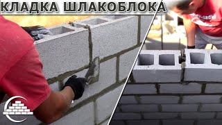 Кладка шлакоблока/ОСНОВЫ - [masterkladki](Скачайте БЕСПЛАТНО Мини-курс по кирпичной кладке: http://masterkladki.ru/mini_kurs Канал