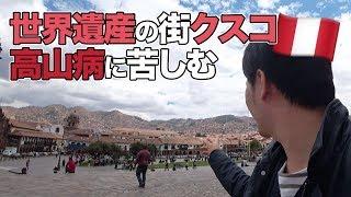 ペルー・クスコで高山病に苦しむ。世界遺産の街・物価などを紹介!!