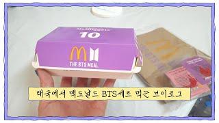 [sub]#39 태국에서 밥 해먹는 vlog | 맥도날…