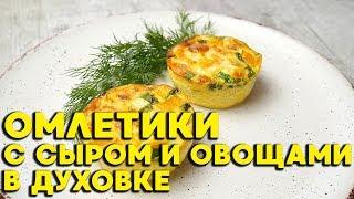 Рецепт омлета с сыром и овощами в духовке