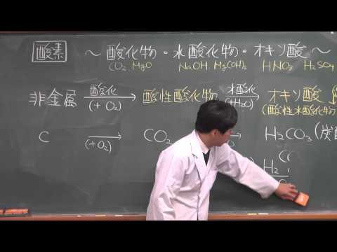 化学無機化学⑤1of3~酸化物・水酸化物・オキソ酸~