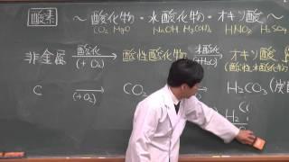 【化学】無機化学⑤(1of3)~酸化物・水酸化物・オキソ酸~