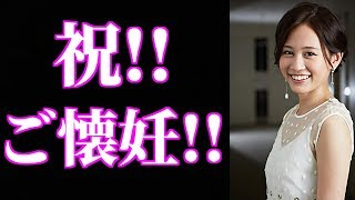 前田敦子妊娠してるってよ!! 勝地涼も大喜び!! 幸せ!! 赤ちゃんも!!その詳細は...