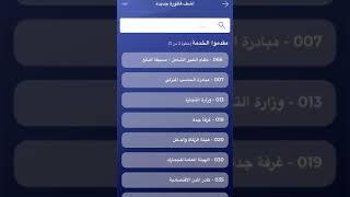 طريقة سداد فاتورة وزارة العدل التنفيذ القضائي الراجحي الجديد Youtube
