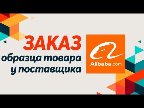 Как сделать заказ образца товара на сайте Alibaba? Покупка образца у поставщика на сайте Alibaba