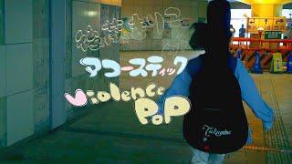 後藤まりこアコースティックviolence POP / アルバム「POP」ダイジェスト <撮影> 朝岡英輔 / 岡本崇(6曲目「ふあっきんでいず」) ----------------------- 後藤まりこ ...
