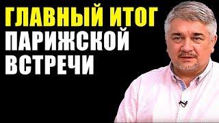 ГЛАВНЫЙ ИТОГ ПАРИЖСКОЙ ВСТРЕЧИ. Ростислав Ищенко