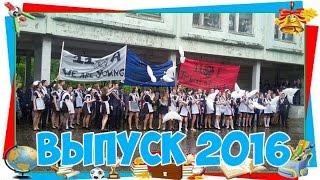 Последний звонок 2016 г Школа 25 города Владимира
