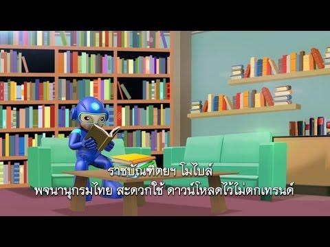 พลังวิทย์ คิดเพื่อคนไทย ตอน ราชบัณฑิตยฯ โมไบล์  พจนานุกรมไทย สะดวกใช้ ดาวน์โหลดไว้ไม่ตกเทรนด์