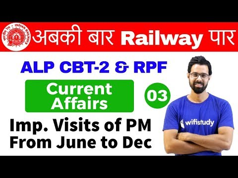 10:00 AM - RRB ALP CBT-2/RPF 2018 | Current Affairs by Bhunesh Sir | Imp. Visits of PM
