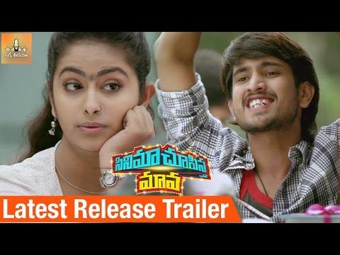 Cinema Chupista Maava Movie | Latest Release Trailer | Raj Tarun | Avika Gor | Lucky Media