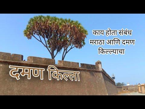 Daman Fort   दमण किल्ला   Marathi Vlogs   SNT Vlogs