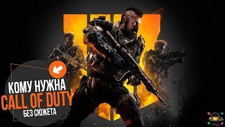 Кому нужна Call of Duty без сюжетной кампании | МНЕНИЕ