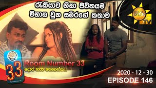 Room Number 33 | Episode 146 | 2020-12-30 Thumbnail