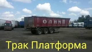 Видео-обзор: Самосвальный полуприцеп Panav NS 136 (от «Трак-Платформа»)(ЦЕНА и ОПИСАНИЕ данной модели на сайте: http://truck-platforma.ru/panav-ns-136/ Компания «Трак-Платформа» - лидер по продаже..., 2016-05-24T08:06:17.000Z)
