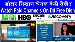 Paid Tv Channel's Watch On Dd Free Dish|| How To watch Paid tv channels on dd free dish