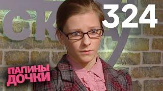 Папины дочки | Сезон 16 | Серия 324