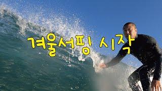 겨울 서핑 시작 - 세미드라이 슈트와 고프로 9 테스트…
