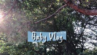 Baby Vlog 8개월아기 메론먹방 중기이유식 한우홍…