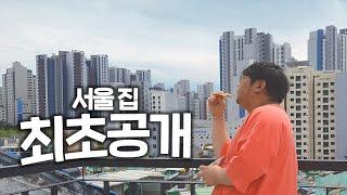 인간박종익의 서울집 최초공개(+피자먹방)